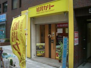 大阪船場カリー