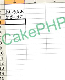 CakePHPでExcel