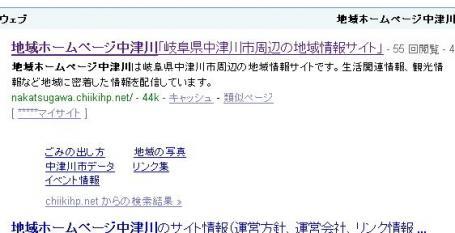 中津川サイトリンク