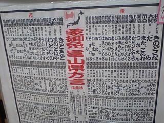 富山の方言
