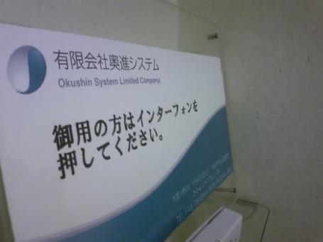 奥進システム